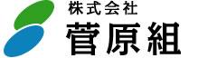 株式会社菅原組
